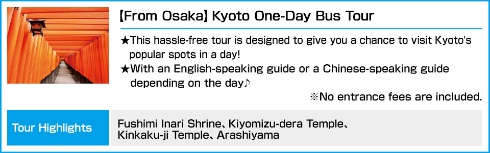 From Osaka)Kyoto 1-Day Bus Tour |Featured Tours|HANKYU TRAVEL